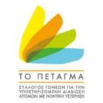 logo petagma